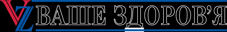 vz_logo_1stroka (1)